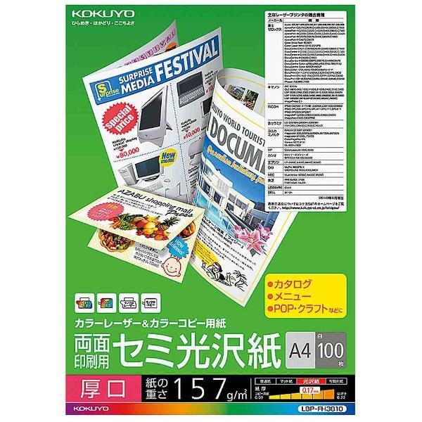 【クリックでお店のこの商品のページへ】カラーレーザー&カラーコピー用 両面印刷・セミ光沢紙・厚口 (A4・100枚) LBP-FH3810