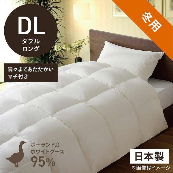 【羽毛布団】高品質ポーランド産 ホワイトグースダウン95% 生毛ふとんマチ付き PR-410M(本掛/190x230cm)【日本製】