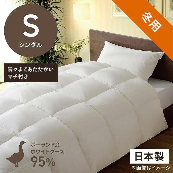 【羽毛布団】高品質ポーランド産 ホワイトグースダウン95% 生毛ふとんマチ付き PR-410M(本掛/150x210cm)【日本製】