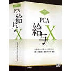PCA���^X �V�X�e��B