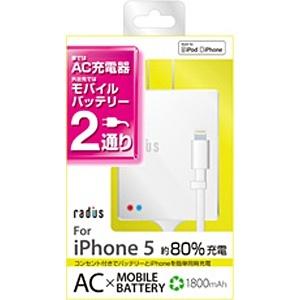 【クリックで詳細表示】iPhone/iPod対応[Lightning] ACモバイルバッテリー (1m・1800mAh・ホワイト) MFi認証 RK-ILF31W ・・・まとめて買うほどポイントアップ!対象商品★★
