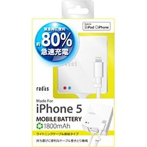 【クリックで詳細表示】iPhone/iPod対応[Lightning] USBモバイルバッテリー (1m・1800mAh・ホワイト) MFi認証 RK-ILF32W ・・・まとめて買うほどポイントアップ!対象商品★★