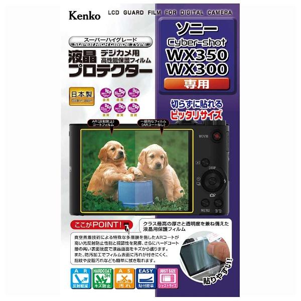 液晶保護フィルム(ソニー サイバーショット WX350/WX300専用) KLP-SCSWX350