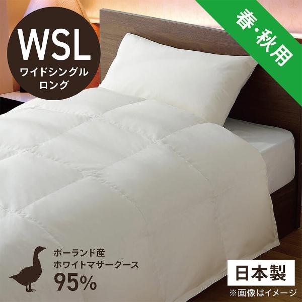 【羽毛布団】高品質ポーランド産 ホワイトマザーグースダウン95% 生毛ふとん PM-470A(合掛/170x230cm)【日本製】