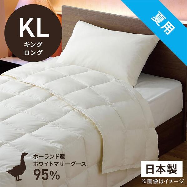 【羽毛布団】高品質ポーランド産 ホワイトマザーグースダウン95% 生毛ふとん PM-470B2(肌掛/230x230cm)【日本製】