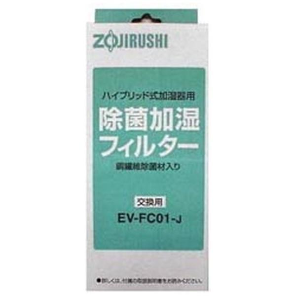 EV-FC01