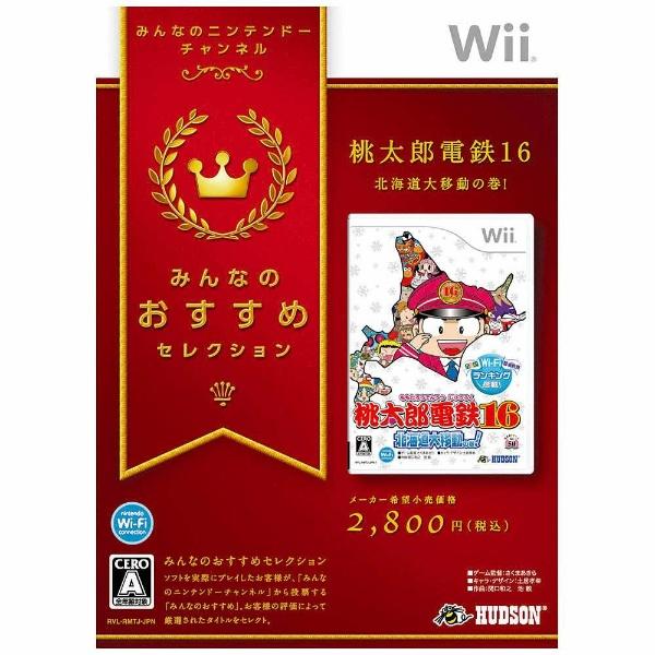 �݂�Ȃ̂������߃Z���N�V���� �����Y�d�S16 �k�C����ړ��̊�! (Wii)