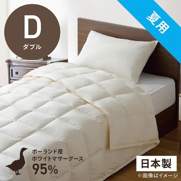【羽毛布団】高品質ポーランド産 ホワイトマザーグースダウン95% 生毛ふとん PM-510B2(肌掛/190x210cm)【日本製】