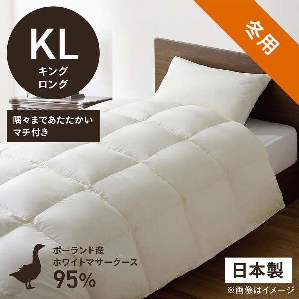 【羽毛布団】高品質ポーランド産 ホワイトマザーグースダウン95% 生毛ふとん PM-510M(本掛/230x230cm)【日本製】
