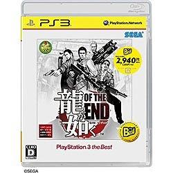 龍が如く OF THE END [PS3 the Best]