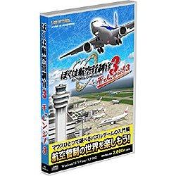 ぼくは航空管制官3 チャレンジ!3