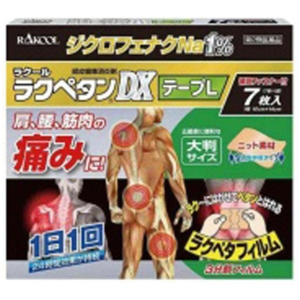 【第2類医薬品】 ラクペタンDXテープL 7枚入【日本製】