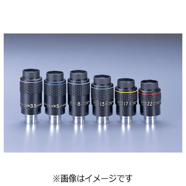 【クリックで詳細表示】アイピース 「LVWシリーズ」(31.7mm径) LVW5mm