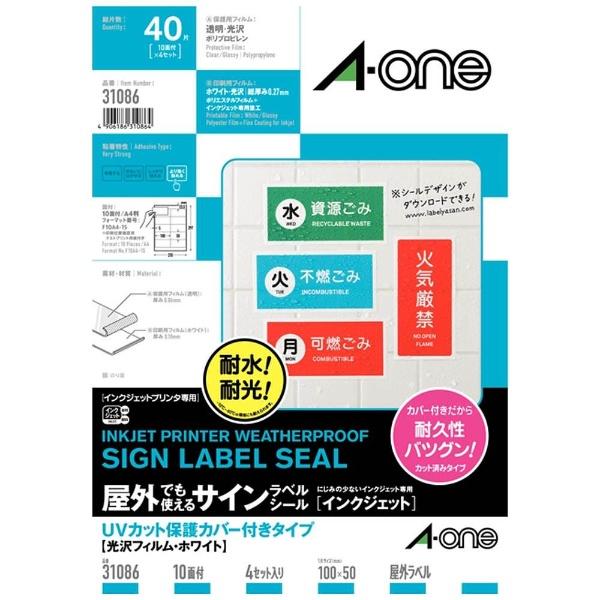 【クリックで詳細表示】インクジェットプリンタ用 手作りサインラベル (A4・10面×4シート) 31086