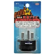 Conversion plug (BF type) NP-6 for overseas travel