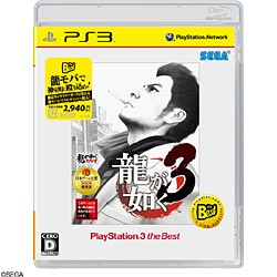 龍が如く3 [PlayStation 3 the Best 2011/12/01]