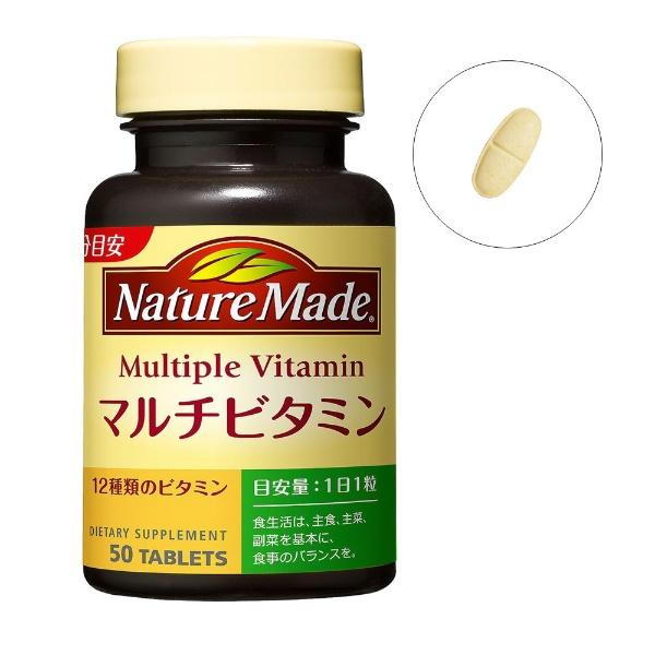 「<ビックカメラ> 【ネイチャーメイド】 マルチビタミン 50粒」