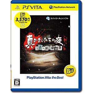 真かまいたちの夜 11人目の訪問者(サスペクト) [PlayStation Vita the Best]