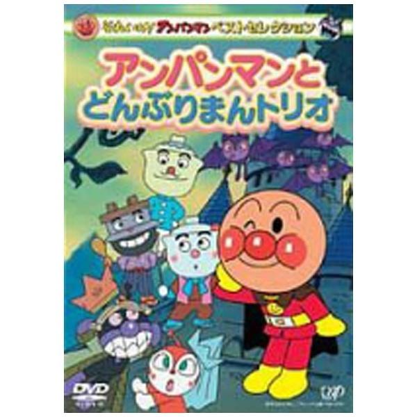 それいけ!アンパンマン ベストセレクション アンパンマンとどんぶりまんトリオ 【DVD】