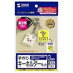 【クリックでお店のこの商品のページへ】手作りキーホルダーキット 長方形・大 (はがきサイズ・8面×1シート) JP-ST08