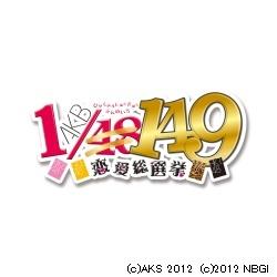 バンダイナムコエンターテインメント AKB1/149 恋愛総選挙 [初回限定生産版 超豪華誰得BOX] [PSP]