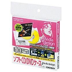 【クリックでお店のこの商品のページへ】不織布CD/DVDケース 「Media design」(10枚セット・白) EDC-CAU1-10W