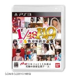 【クリックでお店のこの商品のページへ】AKB1/149 恋愛総選挙 通常版【PS3】