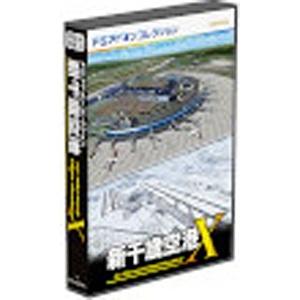 【クリックでお店のこの商品のページへ】〔Win版〕 FSアドオンコレクション 『新千歳空港』