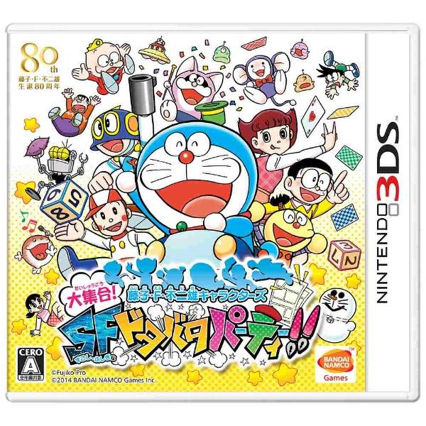 藤子・F・不二雄キャラクターズ 大集合!SFドタバタパーティー!! [3DS]