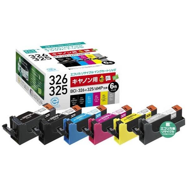 【クリックで詳細表示】【リサイクル】[キヤノン:BCI-326+325/6MP(6色)対応]リサイクルインクカートリッジ ECI-C325+3266P/BOX