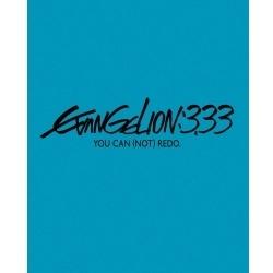 ヱヴァンゲリヲン新劇場版:Q EVANGELION:3.33 YOU CAN (NOT) REDO.