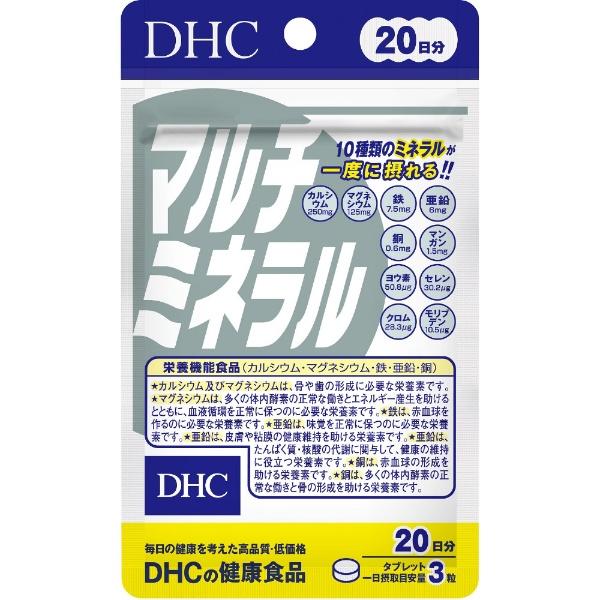 DHC マルチミネラル 20日 60粒