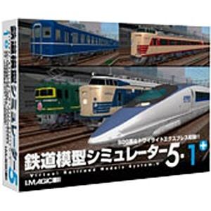 鉄道模型シミュレーター 5-1+