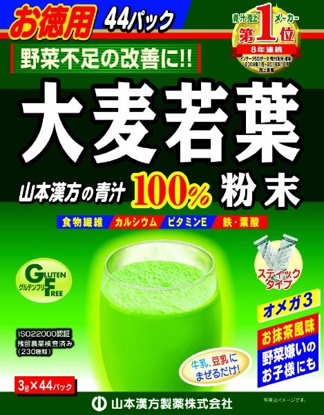 山本漢方製薬 大麦若葉粉末100% スティックタイプ 3g 44本入