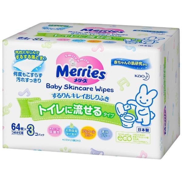 メリーズ トイレに流せるするりんキレイおしりふき 詰替用 64枚入×3パック