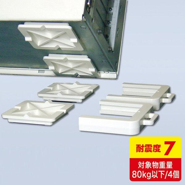 【クリックでお店のこの商品のページへ】耐震用固定フット (小) QL-57