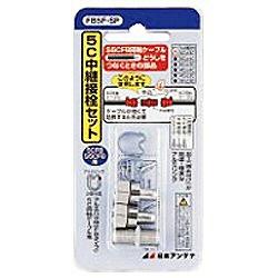 【クリックでお店のこの商品のページへ】5CFB用中継接栓セットFB5F-SP(F型接栓2個と中継接栓1個入り)