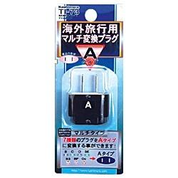 <ビックカメラ> 海外旅行用マルチ変換プラグ(Aタイプ) TI-73