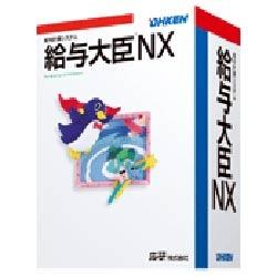 給与大臣NX スタンドアロン 製品画像