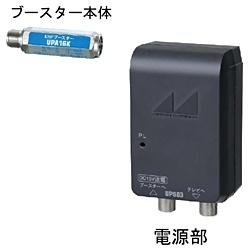 地上デジタル放送対応UHFブースター UPA16K