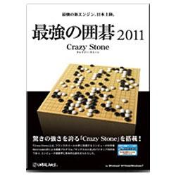最強の囲碁 2011