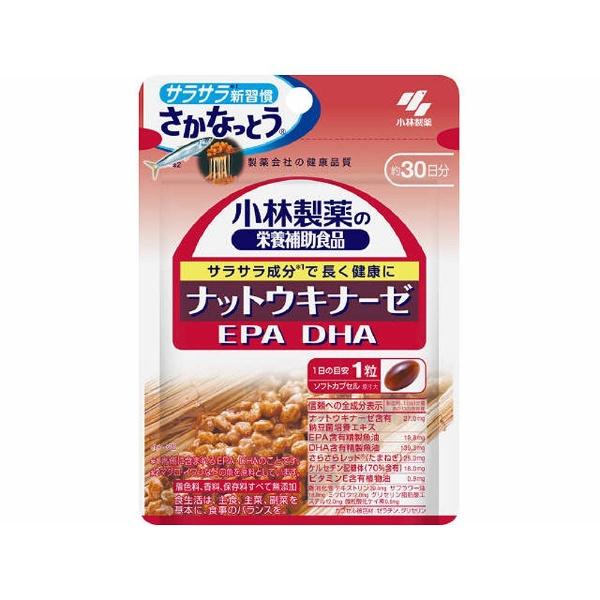 小林製薬 栄養補助食品 ナットウキナーゼ・DHA・EPA 30粒入