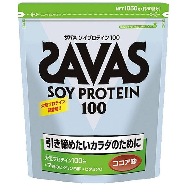 ザバス ソイプロテイン100 ココア味(50食分) 1050g