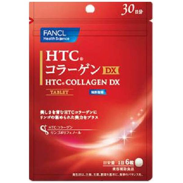 HTCコラーゲンDX 180粒×3袋 約90日分