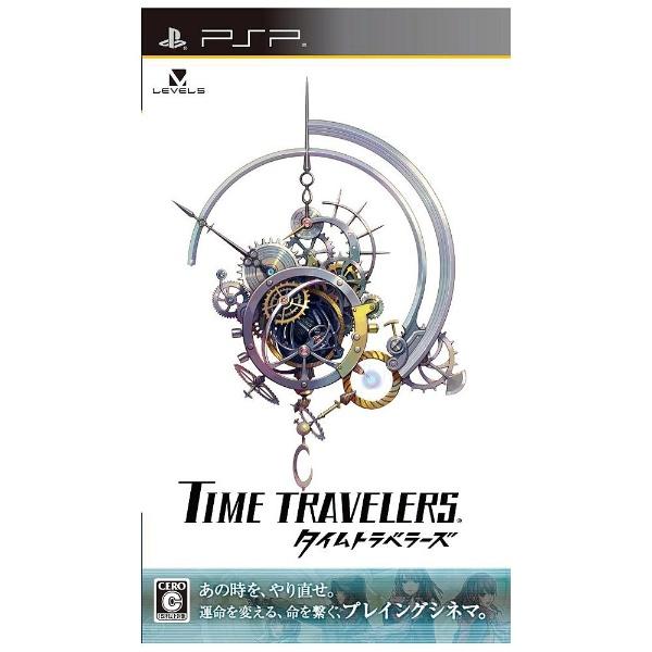 レベルファイブ タイムトラベラーズ [PSP]