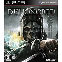 Dishonored(ディスオナード) [PS3]