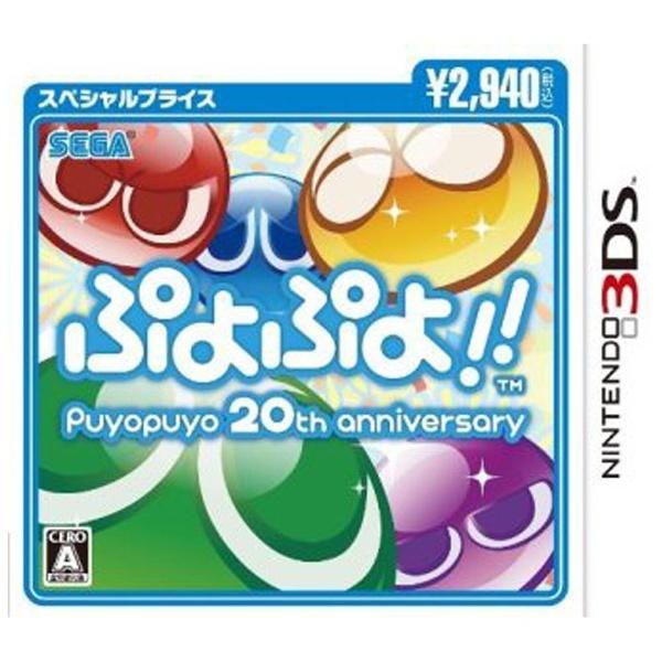 ぷよぷよ!! スペシャルプライス [3DS]