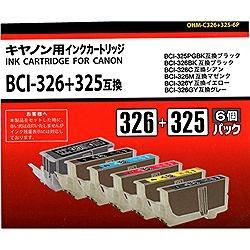【クリックで詳細表示】【互換】[キヤノン:BCI-326+325/6MP(6色)対応]インクカートリッジ5色パック OHM-C326+325-6P