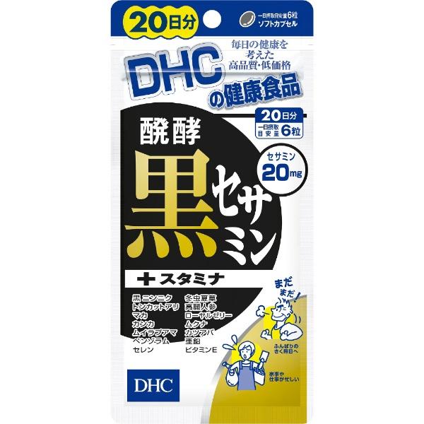 DHC 発酵黒セサミン+スタミナ 20日分 120粒