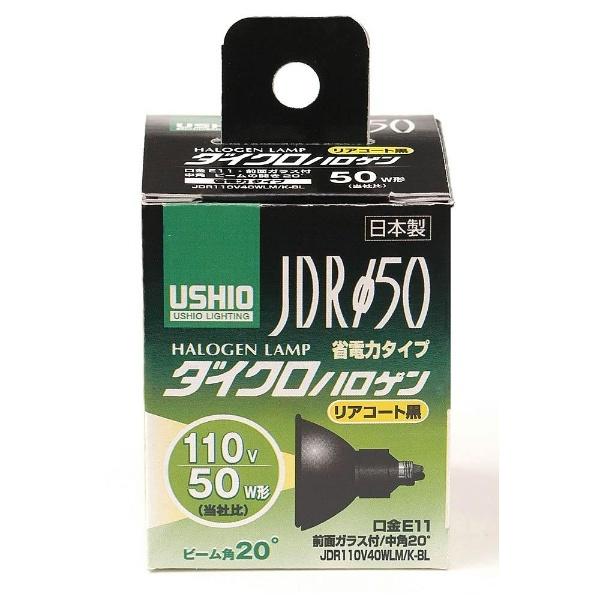 【クリックでお店のこの商品のページへ】JDR110V40WLMKBL